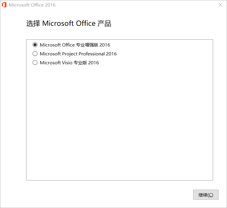Office 2016_Visio_Project_VL多合一_集成补丁2018.08